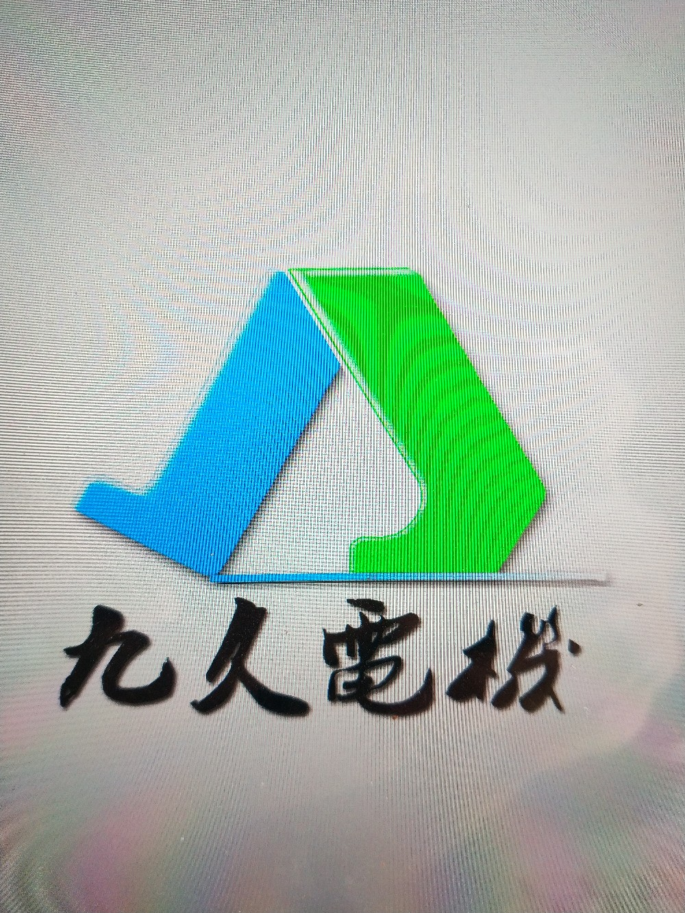 靖江市九久电机有限公司