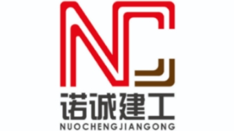 广东诺诚建设工程有限公司