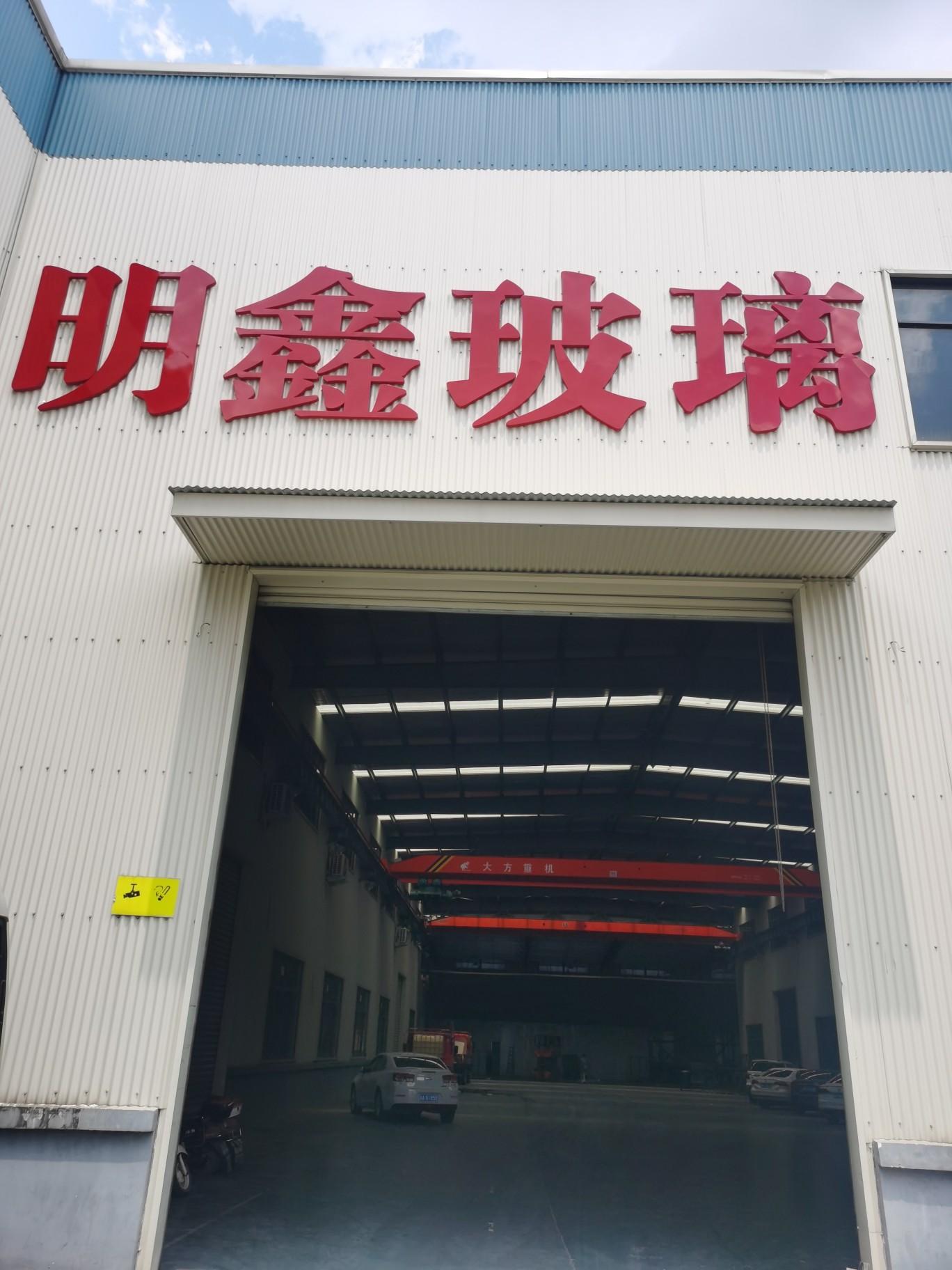 杭州明鑫玻璃制品有限公司