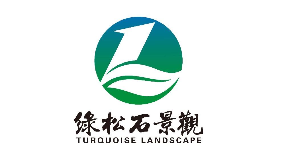 天津绿松石景观工程有限公司最新招聘信息