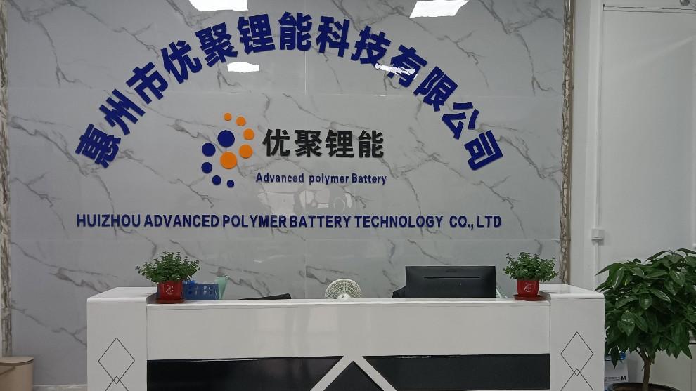 惠州市優聚鋰能科技有限公司