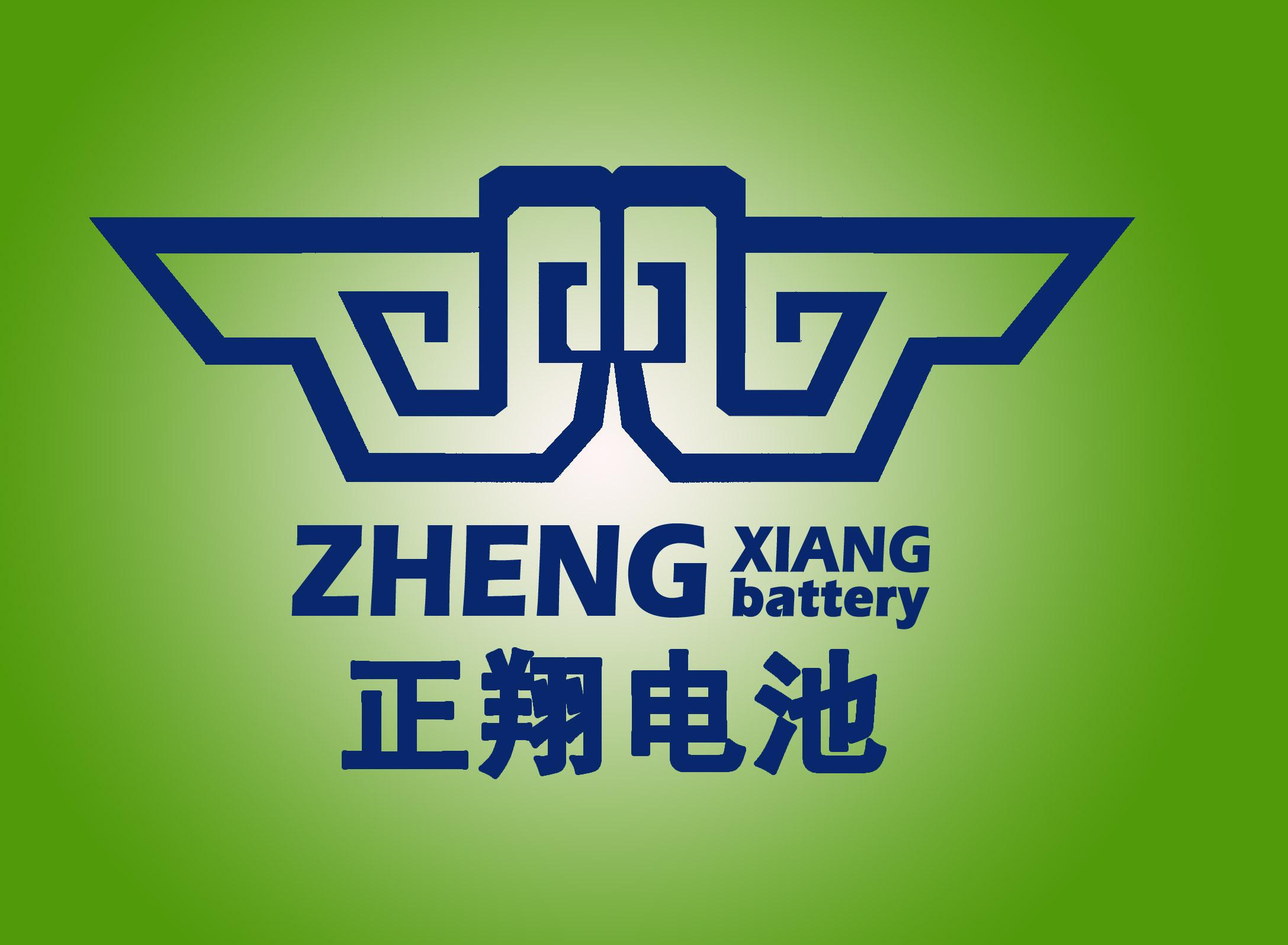深圳市正翔電池能源有限公司