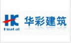 深圳市華彩裝飾設計工程有限公司