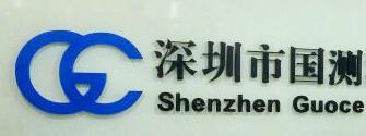 深圳市国测测绘技术有限公司