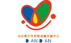 深圳市点点青少年药物成瘾关爱中心-最新招聘信息
