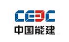 中國能源建設集團廣東火電工程有限公司