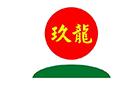玖龍紙業(東莞)有限公司