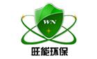 浙江旺能环保股份有限公司