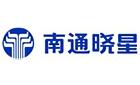 南通晓星变压器有限公司最新招聘信息