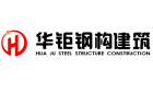 廣州華鉅建設有限公司