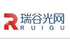 广东瑞谷光网通信股份有限公司-最新招聘信息