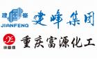 重庆富源化工股份有限公司