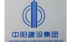 中阳建设集团有限公司珠海分公司