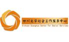 四川光华社会工作服务中心