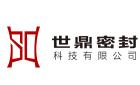 宁波世鼎密封科技有限公司