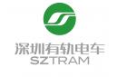 深圳市现代有轨电车有限公司