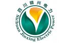 四川錦興電力設計咨詢有限責任公司
