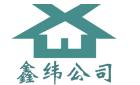 安徽鑫纬电力勘察设计有限公司