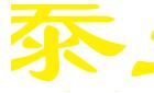 武汉大众翡翠文化有限公司