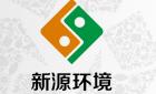 青岛新源环境技术工程有限公司