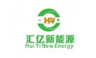 江西省汇亿新能源有限公司