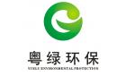 東莞市粵綠環保有限公司