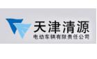 天津清源电动车辆有限责任公司
