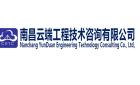 南昌云端工程技术咨询有限公司