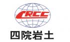 中铁四院集团岩土工程有限责任公司