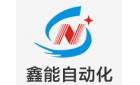 惠州市鑫能自動化設備有限公司