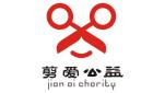 上海剪爱公益发展中心