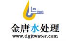 东莞市金唐水处理设备有限公司