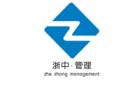 浙江浙中建设工程管理有限公司最新招聘信息