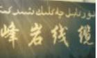 新疆峰岩线缆有限公司