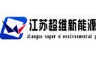 江苏超维新能源科技有限公司