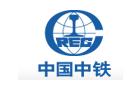 中铁工程设计咨询集团有限公司济南设计院