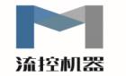 杭州流控机器制造有限公司