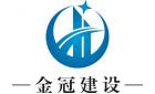 新疆金冠建设工程有限责任公司