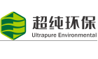 深圳市超純環保股份有限公司