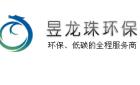 深圳市昱龙珠环保科技有限公司