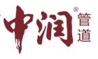 佐尔中润管业科技(江苏)有限公司最新招聘信息