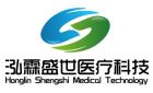 湖南泓霖盛世医疗科技有限公司