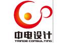 浙江中電工程設計有限公司廣東分公司