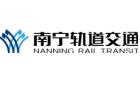 南宁轨道交通集团有限责任公司