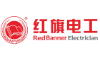 深圳市紅旗電工科技有限公司