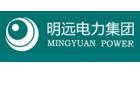 四川省明远电力集团有限公司