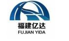 福建亿达工程勘察设计研究院有限公司福州分公司