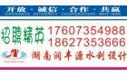 湖南润丰源水利技术服务咨询有限公司最新招聘信息