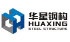 华星钢构股份有限公司