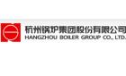 杭州锅炉集团股份有限公司
